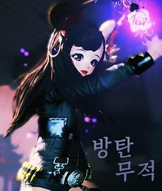 [♪] 방탄무적 - 린여