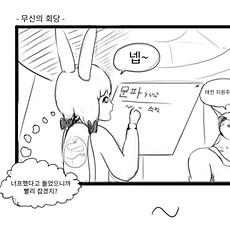 너프된(?) 태천명왕 잡는 만화