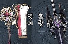 [♬] 영예 & 흑랑 환영무기