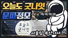 [콩숑 프로덕션 영상] 문파정모 브이로그(V-Log) (절세미인-오늘도 굿나잇)