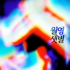 ♬ 월영 / 샛별 합작
