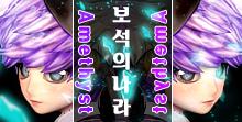자캐 보석의 나라 - 3 - / Amethyst /