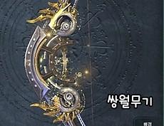 [♬]  쌍월 무기