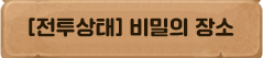 [전투상태] 비밀의 장소