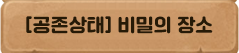 [공존상태] 비밀의 장소