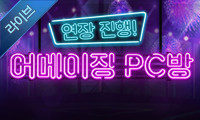 어메이징 PC방 (연장)